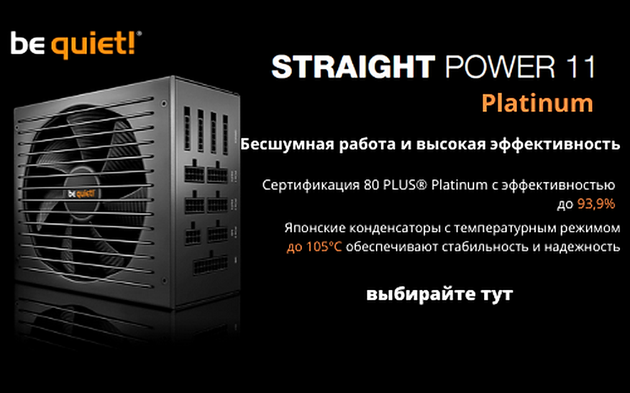 be quiet STRAIGHT POWER Platinum купить  в минске